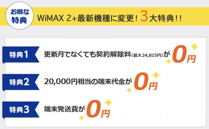 WiMAX2+を20カ月以上使うと、無料で最新ルーターに変更できる