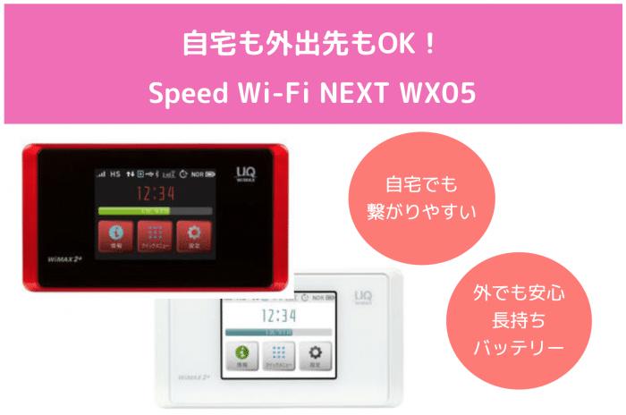 自宅でも外出先でも使いやすいWX05