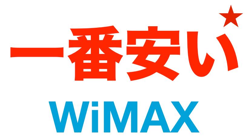 最安WiMAX2+はここだ! 料金徹底比較