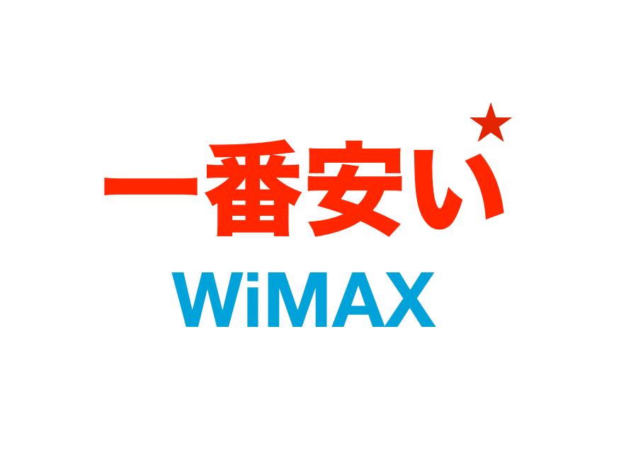 一番安いWiMAX2+
