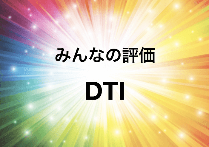 DTI WiMAX2+のメリット・デメリット、みんなの評価は?
