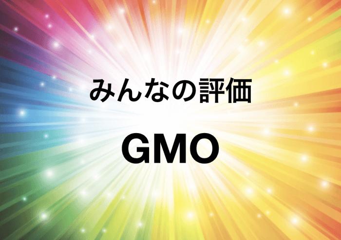 GMOとくとくBB「WiMAX2+」のメリット・デメリット、みんなの評価は?