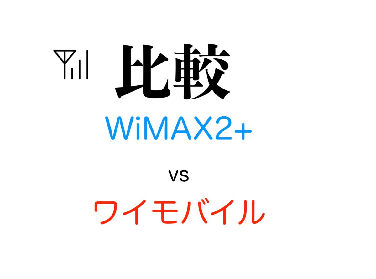 【2017年最新】ワイモバイルとWiMAX2+の最新比較、電波・エリア・速度制限まで一挙に比較