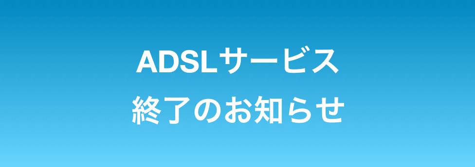 ADSLサービス終了のお知らせ