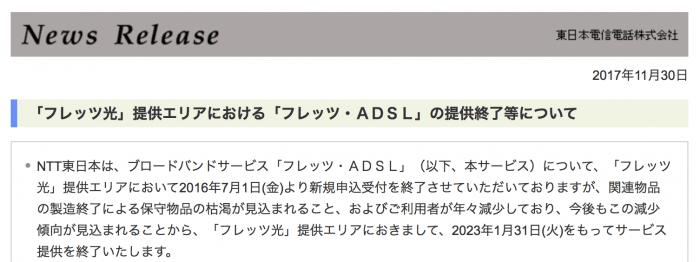 NTT東日本・NTT西日本はフレッツADSLのサービス終了のお知らせをしている