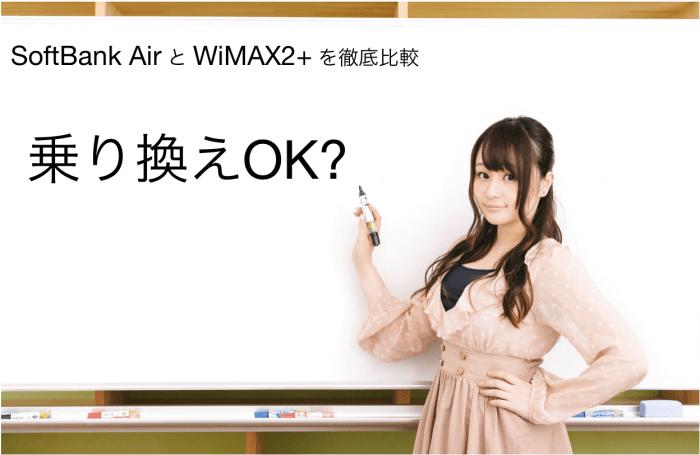 【徹底比較】ソフトバンクエアーからWiMAX2+に乗り換えてOKか?