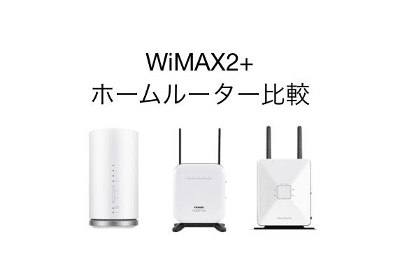 WiMAX2+ おすすめホームルーター比較(novas、HOME L01)