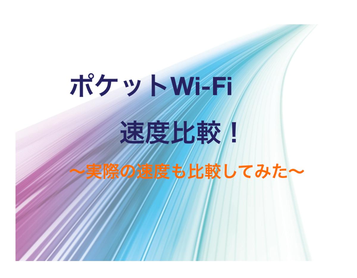 ポケットWi-Fiの最高通信速度比較!実際の速度も比較してみた