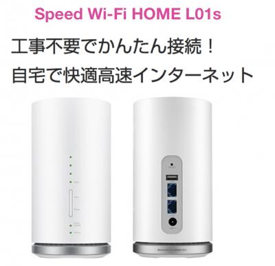 新登場!WiMAX「Speed Wi-Fi HOME L01」評判・口コミ・レビュー