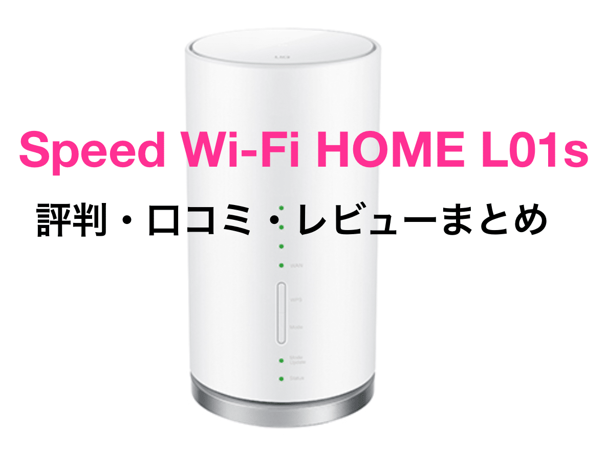 Speed Wi-Fi HOME L01s 評判・口コミ!WiMAXホームルーターのベストはこれだ!