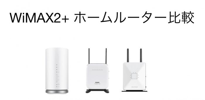 WiMAX2+おすすめホームルーター比較