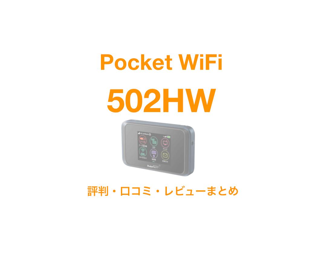 【まとめ】Pocket WiFi 502HWの評判・口コミ・レビュー