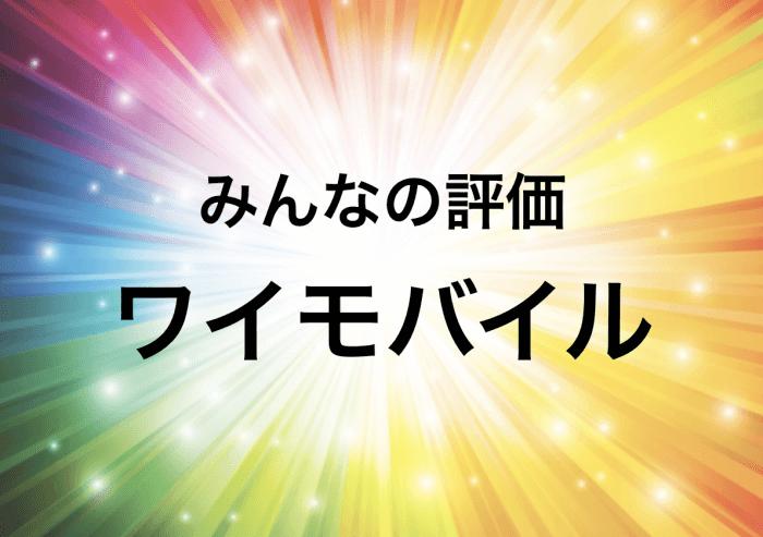 ワイモバイル・ポケットWiFiの評判・口コミまとめ(2018年)