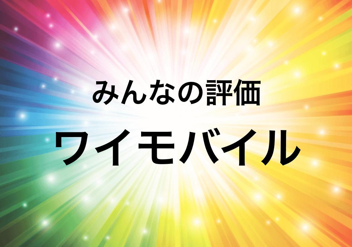 ワイモバイル・ポケットWiFiの評判・口コミまとめ(2017年)