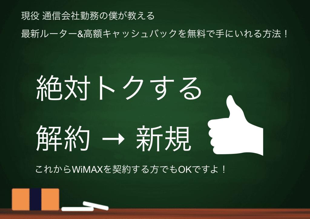 絶対トクする解約→新規!おすすめWiMAXは高額キャッシュバック特典付き!