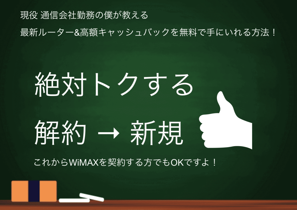 WiMAX更新する?解約→新規でキャッシュバック狙いも全然アリ