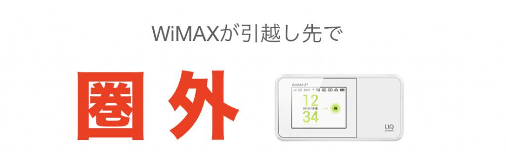 引っ越し先でWiMAXが圏外に!対処法を公開