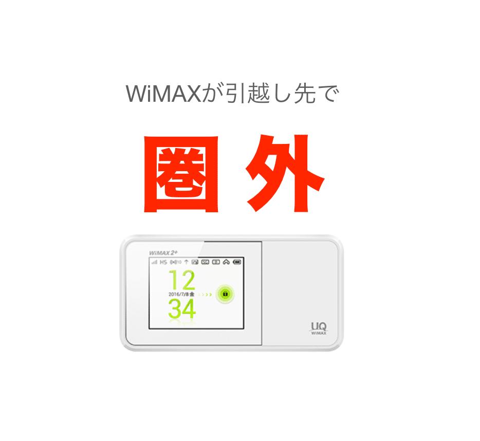 引越し先でWiMAXが圏外
