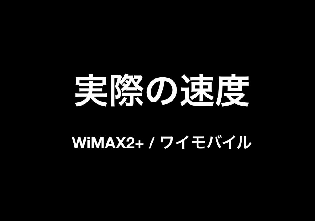 実際の速度は?WiMAX vs ワイモバイル。下り上りPINGまで