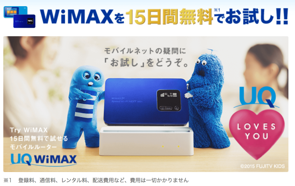 Try WiMAXお試し!自宅用WiMAXなら徹底的にお試しすべし!