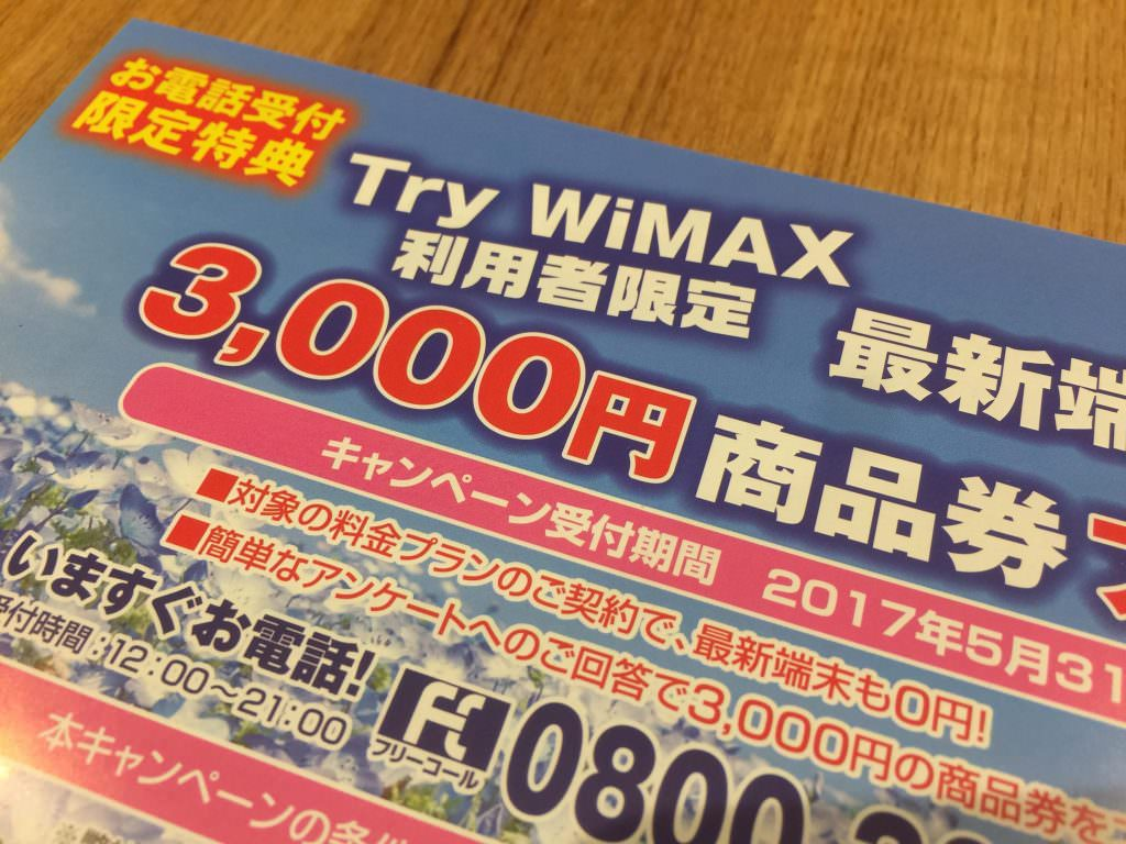 Try WiMAXに同梱されていたチラシ