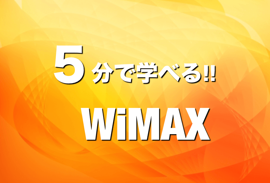 WiMAXとは? -契約メリット・デメリット・使い勝手まで全解説!-