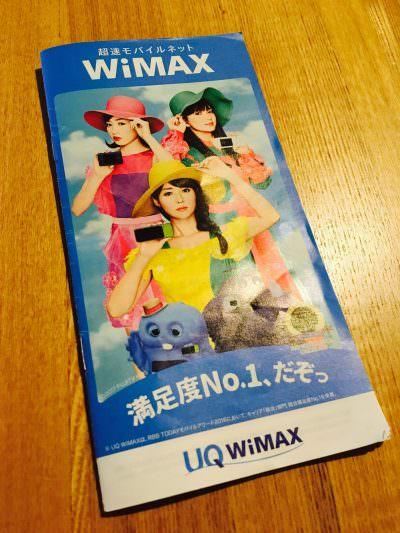 速度制限をほとんど感じない「WiMAX2+」という選択肢
