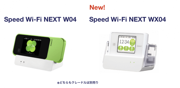 Speed Wi-Fi W04とWX04の比較