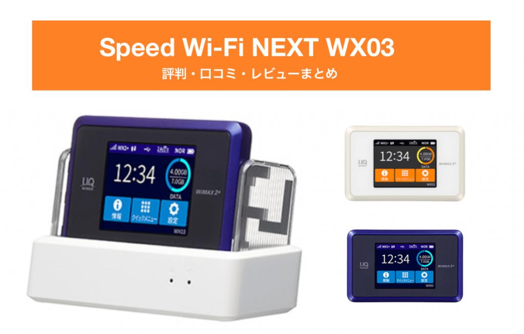 Speed Wi-Fi NEXT WX03の評判・口コミ・レビュー