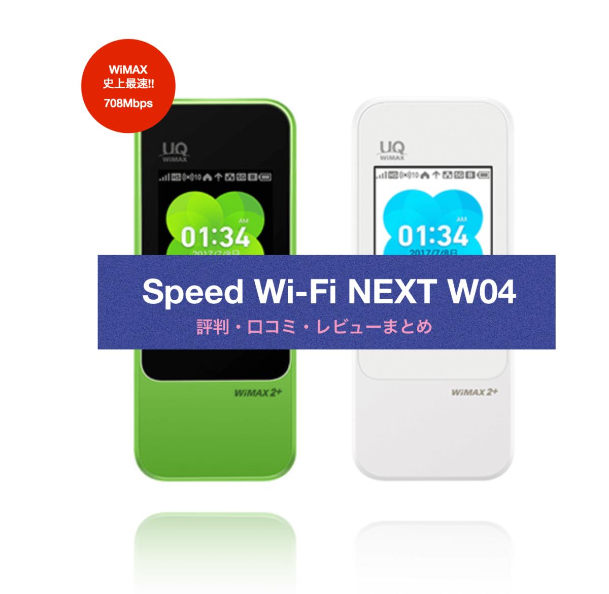 WiMAX史上最速!Speed Wi-Fi NEXT W04の評判・口コミ・レビュー