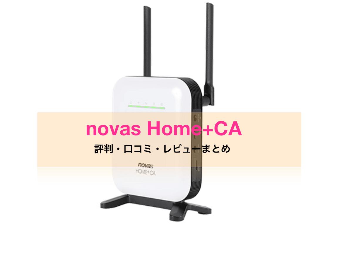 novas Home+CA 評判・口コミ・レビューまとめ