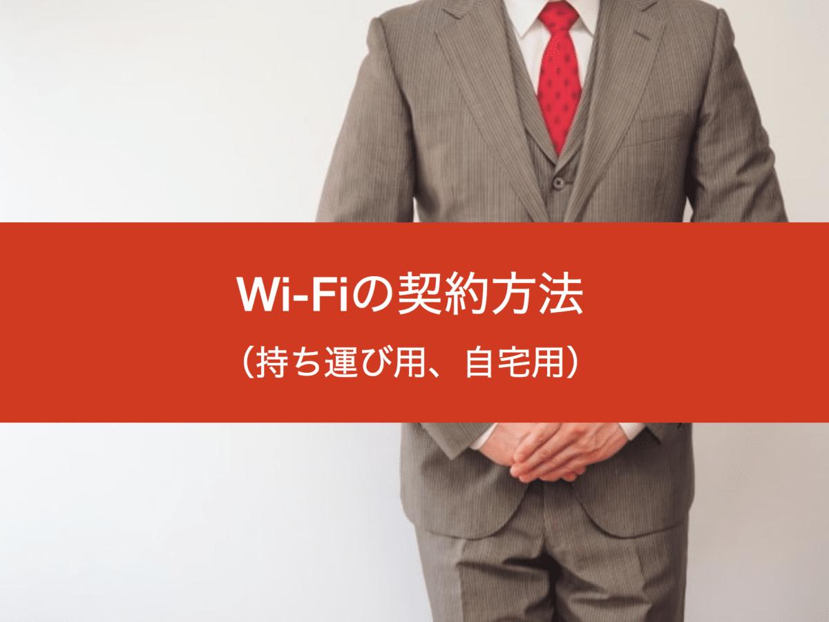 Wi-Fiの契約方法(持ち運び用、自宅用)