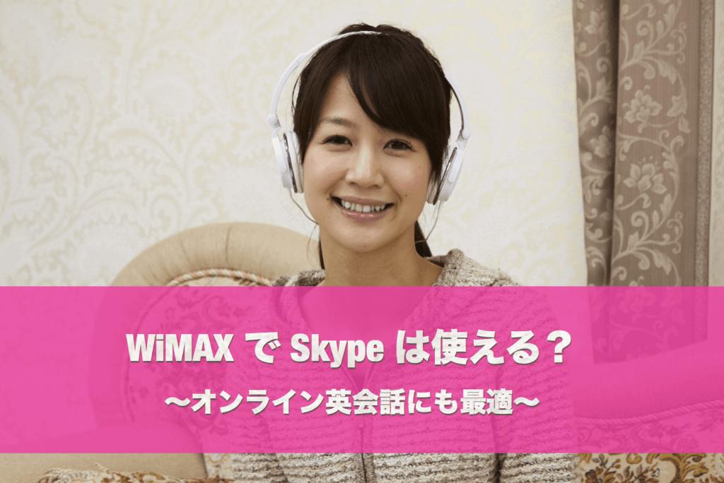 WiMAXでSkype(スカイプ)は使える? オンライン英会話にも最適です