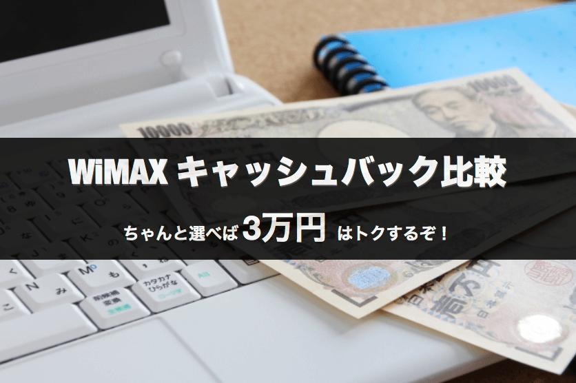 3万円もらえるWiMAXキャッシュバック!比較したらここが一番