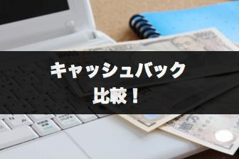 WiMAXキャッシュバック比較!しっかり選べば3万円もトク