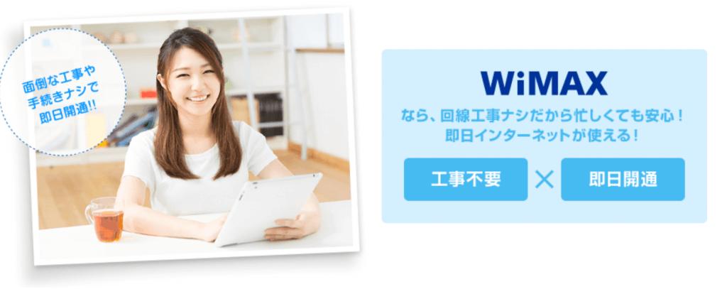 WiMAX2+とは何か?工事なしで使えることがメリット