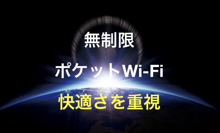 無制限ポケットWi-Fiの快適さを語る!おすすめサービスを紹介