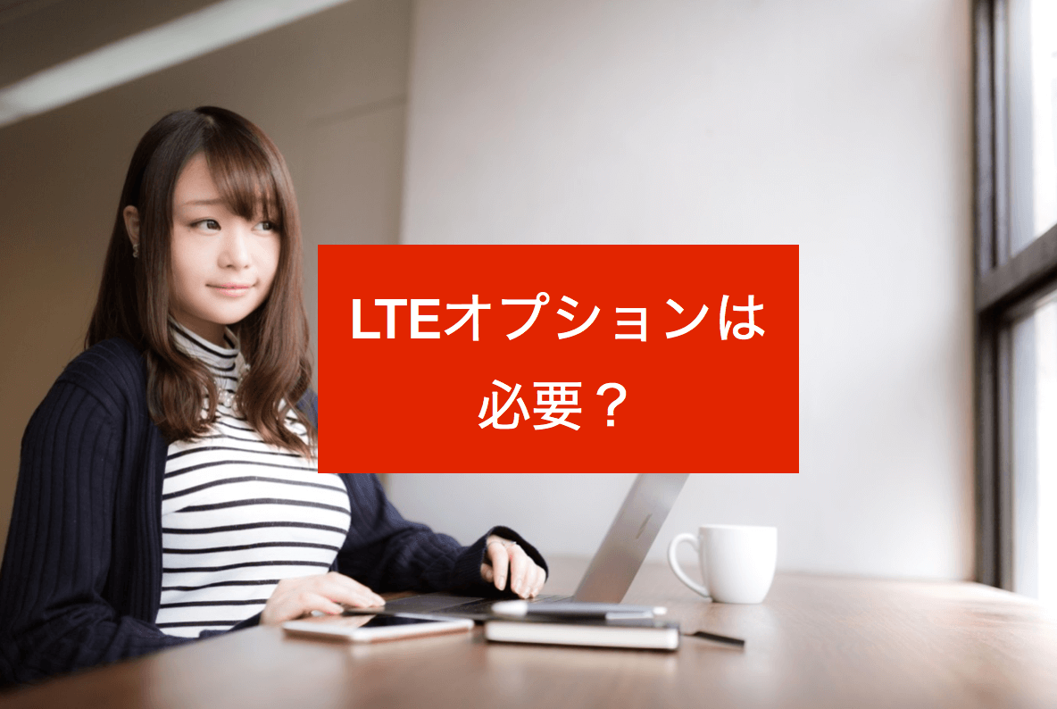WiMAX2+「LTEオプション」は必要?au 4G LTEの繋がりやすい理由をご紹介