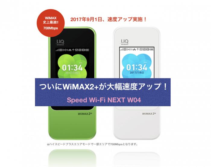 ついにWiMAX2+が大幅速度アップ!Speed Wi-Fi NEXT W04で758Mbps!