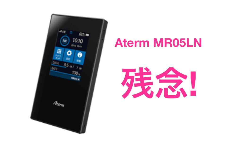 Aterm MR05LN最高、だけどいいSIMないからWiMAX2+。