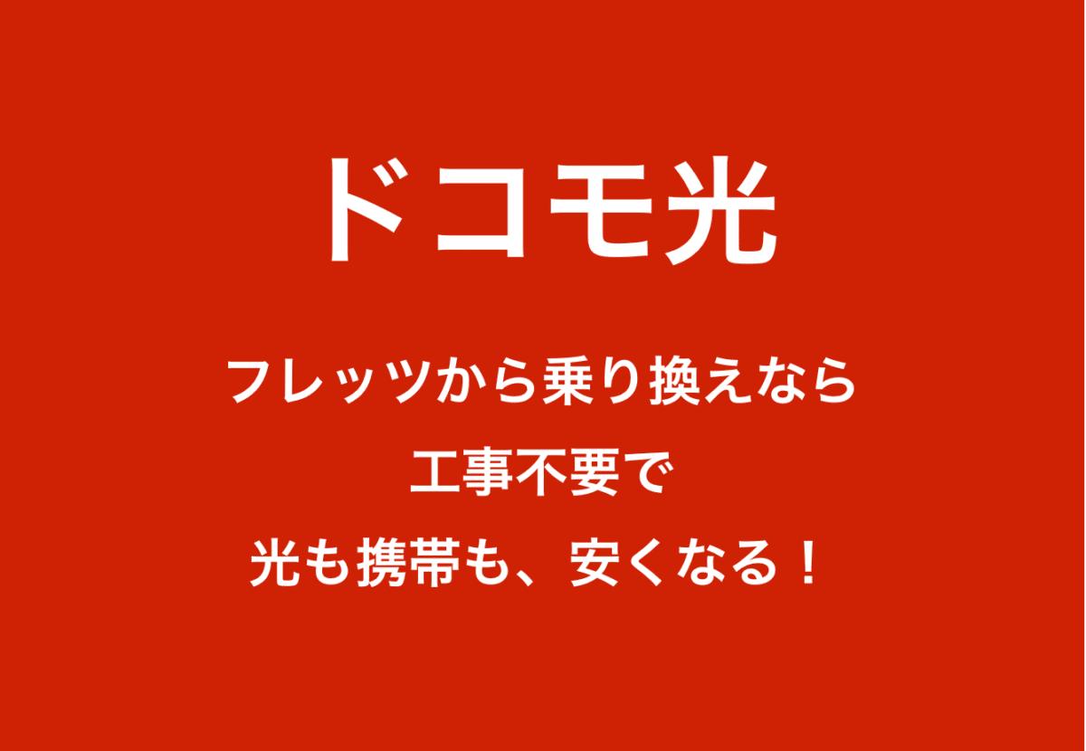 フレッツ光 → ドコモ光に変更で料金節約!工事なしで速度アップ!