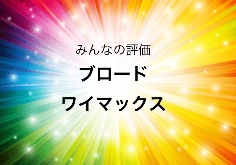 ブロードワイマックスの評判・口コミ・レビュー