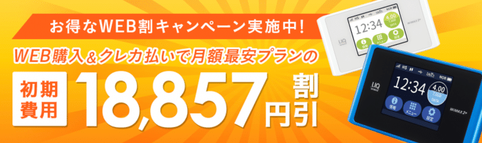 Web申込み限定キャンペーンで、初期費用18,857円が0円