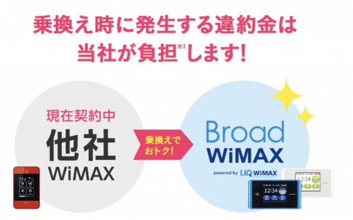 他社WiMAXからブロードワイマックスに乗換え! 違約金を負担してくれるなんてスゴイ!