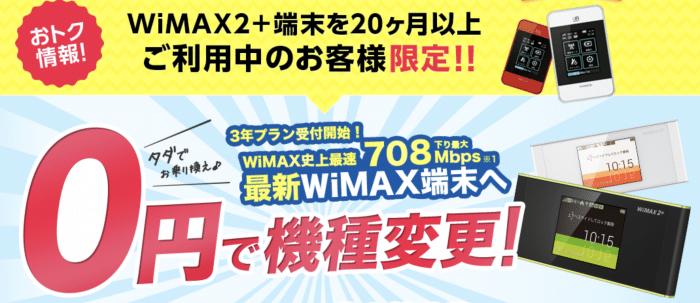 ブロードワイマックスは、WiMAX2+のルーター変更が可能