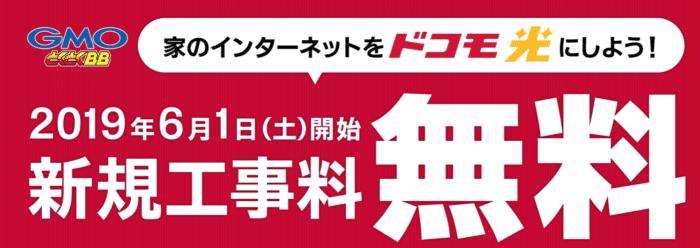 NTTドコモ光・新規工事費無料