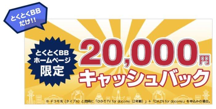 最大20,000円の現金キャッシュバック(目玉特典)
