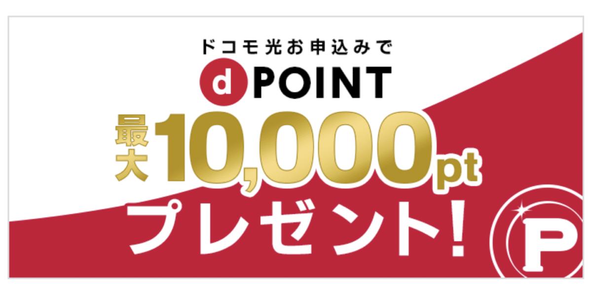 dポイント最大10,000ptプレゼント特典
