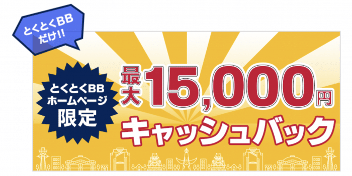 最大15,000円の現金キャッシュバック(目玉特典)