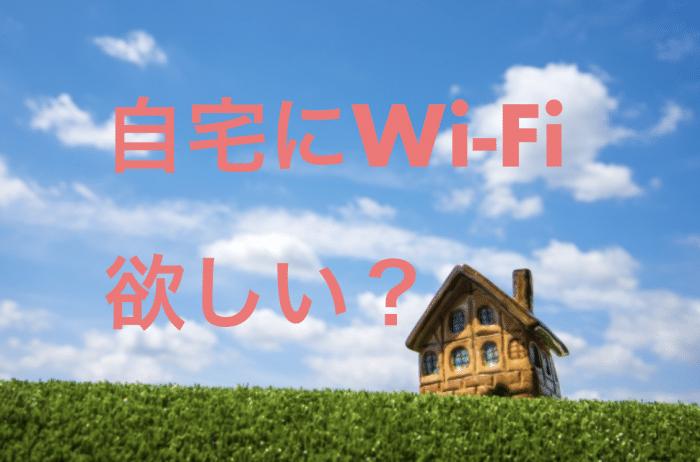 自宅用にWiFiを契約するなら、おすすめはWiMAX2+のホームルーター